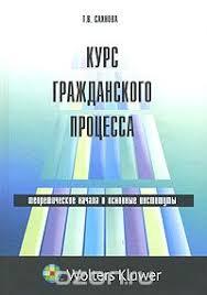 Диссертация на тему Экспертиза в гражданском процессе Т в  Диссертация на тему Экспертиза в гражданском процессе