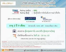 📅หุ้นกู้ออกใหม่ในเดือนกันยายน 2563... - Thaibma : สมาคมตลาดตราสารหนี้ไทย