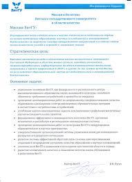 Отчет о самообследовании Вятского государственного университета за   vyatsu ru uploads file 1502 missiya i politika po kachestvu jpeg