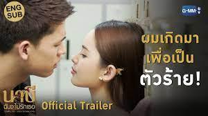 Official Trailer] นาบี ฉันจะไม่รักเธอ NABI, MY STEPDARLING - YouTube