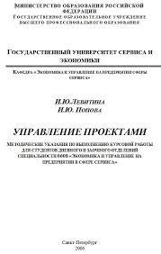 проектами Санкт Петербургский государственный университет сервиса  управление проектами Санкт Петербургский государственный университет сервиса и экономики ГУСЭ Курсовая работа