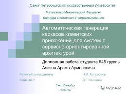 Презентация на тему Автоматическая генерация каркасов клиентских  1 Автоматическая генерация каркасов клиентских приложений для систем с сервисно ориентированной архитектурой Дипломная работа