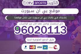موقع بي ان سبورت 96020113 – اشتراك بي ان سبورت الكويت