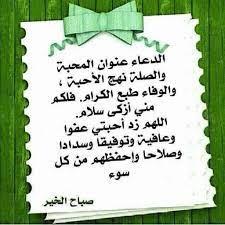 صباح_یـوم_التـرویه hashtag on Twitter