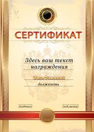 Грамоты дипломы сертификаты Страница Скачать psd бесплатно  Сертификат золотой для награждения