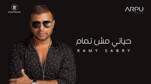 رامي صبري ـ حياتي مش تمام | Ramy Sabry - Hayati Mesh Tamam (Official Lyrics  Video) - YouTube