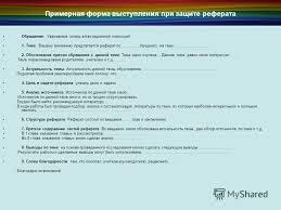 Введение курсовой работы по экономике организации предприятия Антиплагиат