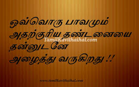 Nice Quotes On Tamil Valkai Life Pavam Thavaru Images Download Adorable Nice Quotes Download