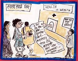 poster women a zubaan project acirc swasthya sabke liye health is wealth swasthya sabke liye health is wealth