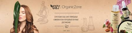 <b>OZ</b>! <b>Organic Zone</b> | Натуральная косметика | ВКонтакте