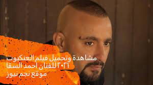 مشاهدة وتحميل فيلم العنكبوت 2021 للفنان احمد السقا