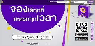 จองคิวต่อใบขับขี่ออนไลน์ 2564 บอกอย่างละเอียดทุกขั้นตอน