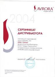 Дипломы и сертификаты ТД Сигма  Сертификат дистрибьютора ООО Новые технологии