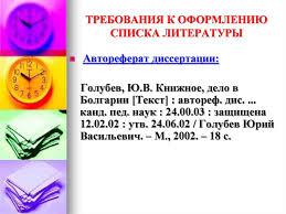 Требование к списку литературы по диссертации Коллекция картинок Библиографический список пример