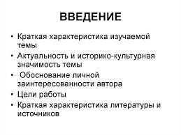 Школьный реферат Этапы работы презентация онлайн  ВВЕДЕНИЕ