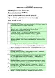 Магистерская диссертация Дускабилов Камол Кулмаматович Факультет  Аннотация 270800 68 ВППиВГС М2ВДВ12 Берегозащитные