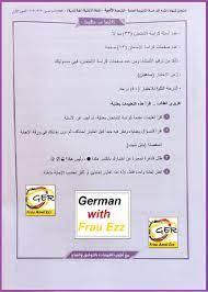 إمتحان 2021 (شعبة أدبى) | أمل عز (لغة المانية)