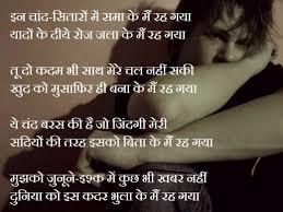 shayari with image in hindi best hindi shayari pictures sad love shayari hindi images hindi sad shayari images for love love shayari hindi images 2018