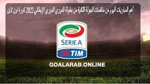 أهم المباريات اليوم من منافسات الجولة الثانية من بطولة الدوري الدوري  الإيطالي 2022 كورة اون لاين - جول العرب الجديد
