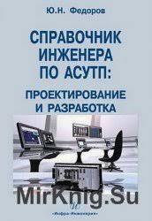 Дипломное проектирование автотранспортных предприятий Мир книг  Справочник инженера по АСУТП проектирование и разработка