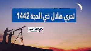 """هلال عيد الأضحى"""" استطلاع هلال ذي الحجة 1442 في السعودية ومصر والدول العربية  معلنا أول أيام شهر ذي الحجة ويوم وقفة عرفة 2021 - إقرأ نيوز"""