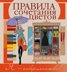Правила сочетания цветов <b>Боль</b>-<b>Корневская</b>, Анна ...