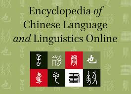 Chinese Font Design Online Encyclopedia Of Chinese Language And Linguistics Online