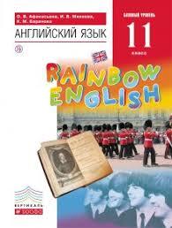 Английский язык класс Контрольная работа № контрольная  Английский язык Базовый уровень 11 класс Учебник