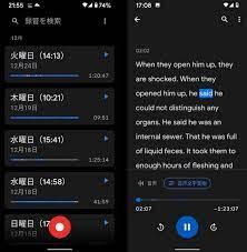 音声 録音 アプリ