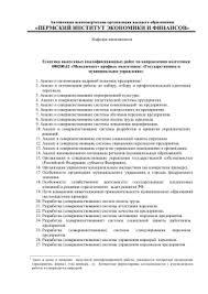 Темы курсовых работ по управлению в здравоохранении Темы курсовых работ по управлению в здравоохранении ПЕРМСКИЙ ИНСТИТУТ ЭКОНОМИКИ И ФИНАНСОВ