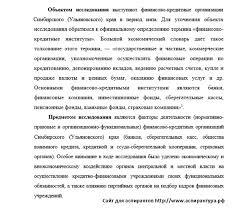 Аспирантура рф объект Отечественная история предмет  предмет Отечественная история