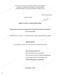 Диссертация на тему Муниципальное правотворчество автореферат по  Диссертация и автореферат на тему Муниципальное правотворчество научная электронная библиотека