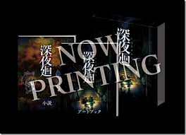 it features a special box with transpa sleeve an art book 191mm x 135mm featuring art from yomawari
