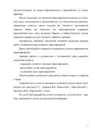 Правонарушения понятие признаки и виды Курсовая Курсовая Правонарушения понятие признаки и виды 4