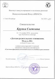 Центр Развитие Г Санкт Петербург Прошла курс обучения на семинаре Детско родительские отношения