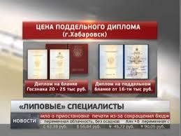 Уголовная ответственность за поддельный диплом Новости gubernia  Уголовная ответственность за поддельный диплом Новости gubernia tv