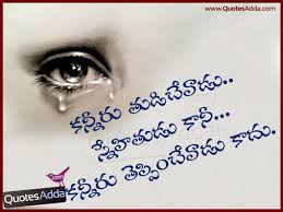 Sad Friendship Messages And Quotations In Telugu Language Here Is A Beauteous Sad Friendship Image