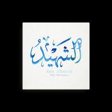 99 Names Of Allah Islamic Art Al Shahid