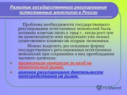 Презентация на тему Государственное регулирование естественных  7 Развитие государственного регулирования