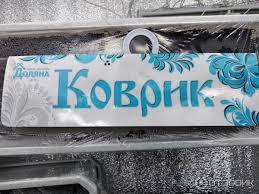 Отзыв о <b>Коврик</b> для ванной Сима-ленд <b>Доляна</b> | <b>Коврик</b> ребенку ...