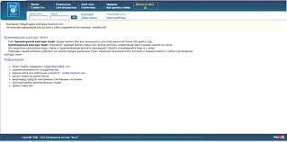Доступ зенит при блокировке сайта