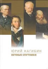 """Книга """"Вечные спутники"""" <b>Нагибин Ю</b> М - купить книгу в интернет ..."""