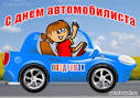 Поздравления с днем работника автомобильного транспорта официальное