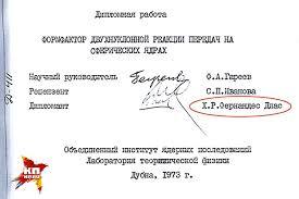 Преподаватели Воронежского госуниверситета о сыне Фиделя Кастро  Дипломную работу Фиделито защитил под чужим именем
