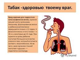 РЕФЕРАТ курение Реферат про курение кратко