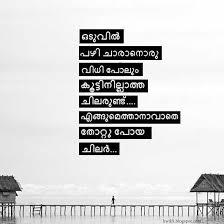 Malayalam Quotes Collection Kwikk Kwikk Enchanting Malayalam Quotes About Sad Moment
