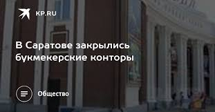 Саратов букмекерские конторы