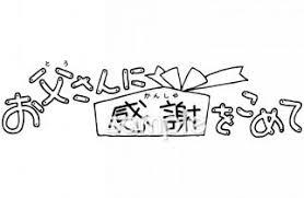 父の日 手書き文字イラストなら小学校幼稚園向け保育園向け自治