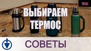 Как выбрать <b>ТЕРМОС</b>. Тестируем <b>термосы</b> с металлическими и ...
