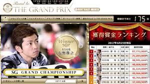 「sgグランドチャンピオン2017」の画像検索結果